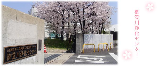 豊かな水環境を次世代に〜福岡県の流域下水道〜 御笠川浄化センター