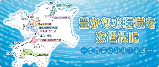 豊かな水環境を次世代に〜福岡県の流域下水道〜 表紙